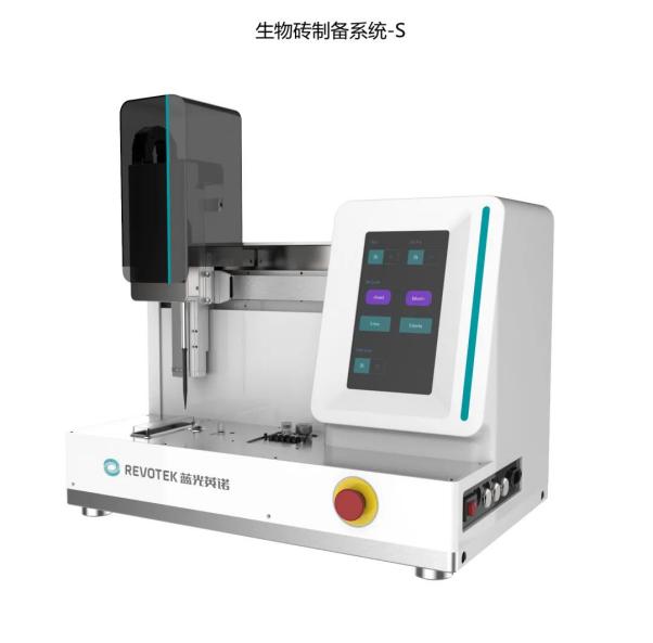 生物3D打印机