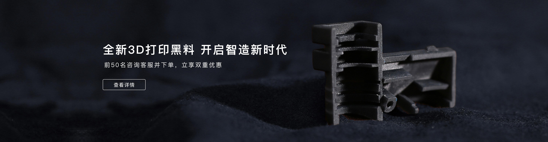 3D打印公司